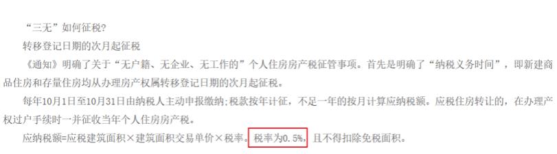 重庆房产税征收标准截图