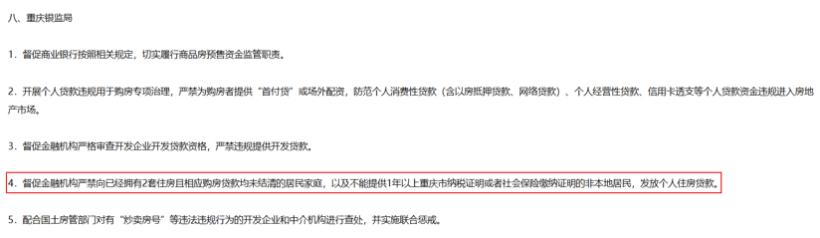 重庆三无人员限贷政策截图