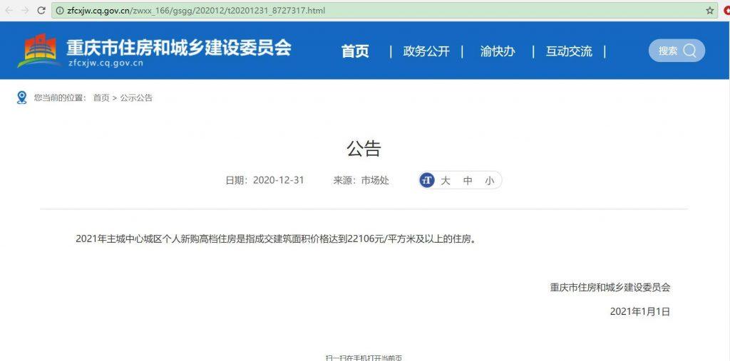 2021年重庆高档房房产税起征点
