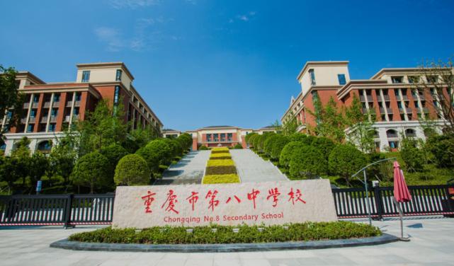 重庆八中中央公园校区