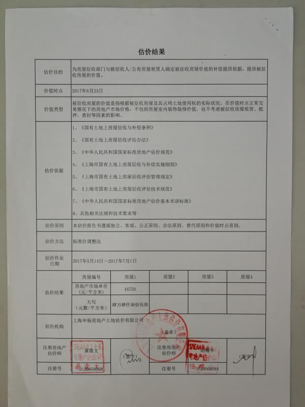 房产评估报告