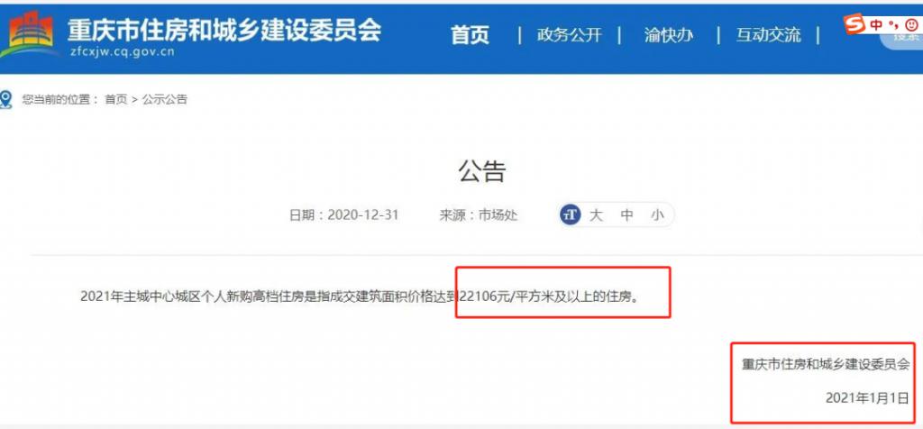 重庆高档住宅起征点政策文件截图