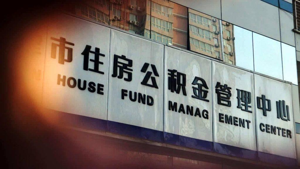 重庆公积金管理中心