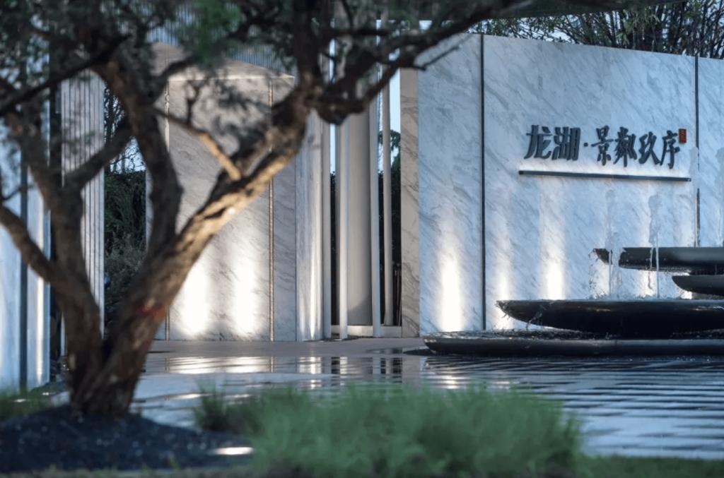 龙湖景粼玖序大门